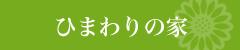 sidebar-head-himawari01